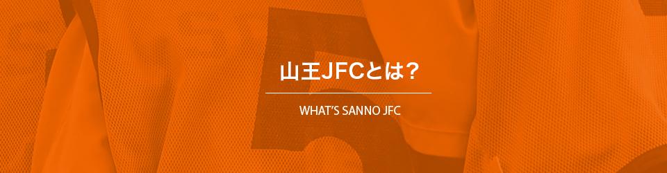 山王JFCとは?